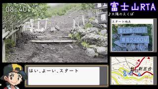 富士山RTA 3時間43分