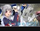 第48位:【ニコ酒の日2021】日本酒と簡単料理 その弐【小春六花】