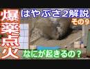 第59位:【ゆっくり解説】はやぶさ2解説その9 衝突装置解説編 はやぶさ2はなぜ爆薬を積んでいるの?