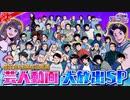 芸人動画チューズデー 2021/9/28放送分