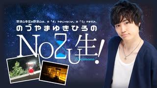 【第36回】NOZU生!