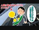 ストレスランド東京② ~東京では一般的な、人に寄生するタイプのタンポポ~