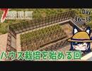 【7 days to die】ジャガイモとコーンを大量生産する回【ゲーム実況】#23
