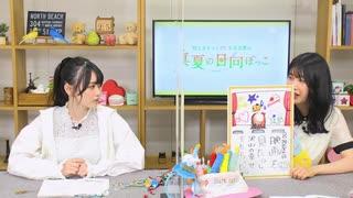 村上まなつと立花日菜の真夏の日向ぼっこ 第18回(2021.08.25)