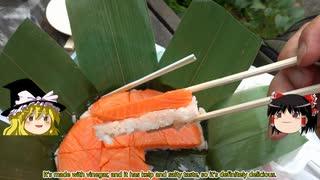 【ゆっくり実況】富山のます寿司を食べた
