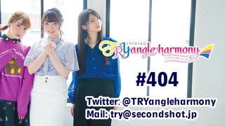 TrySailのTRYangle harmony 第404回