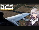 【DCS world】A-10Cあかり Part_9【VOICEROID実況】