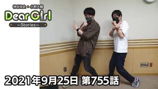 【公式】神谷浩史・小野大輔のDear Girl〜Stories〜 第755話 (2021年9月25日放送分)
