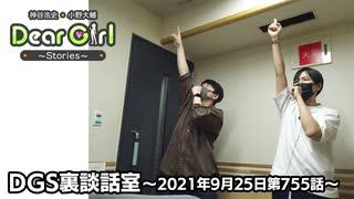 【公式】神谷浩史・小野大輔のDear Girl〜Stories〜 第755話 DGS裏談話室 (2021年9月25日放送分)