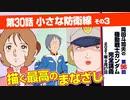 【無料】ガンダム完全講座 第96回/第30話「小さな防衛線」...