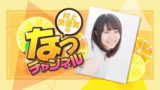 【ゲスト:小原莉子】村上奈津実のなっチャンネル 第64回  (前半)