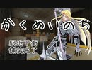 【minecraft】かくめいのち 9/26,7 ピスタチオ視点【配信切り抜き(生声注意)】