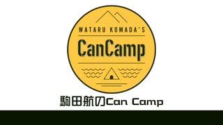 【最終回!】駒田航のCanCamp 第15回 後半