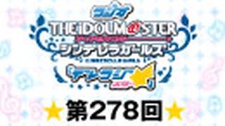 「デレラジ☆(スター)」【アイドルマスター シンデレラガールズ】第278回アーカイブ