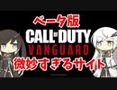 【CoeFont実況】アリアルと微妙すぎるサイト #3【CoD:Vanguard】