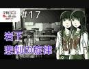 ◆学校であった怖い話1995特別編◆追加ディスク#17 アパシー 朗読実況プレイpart157