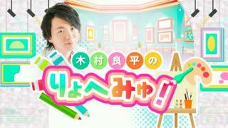 木村良平のりょへみゅ!_第12回(2021/9/23)
