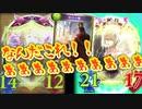 第68位:【 シャドバ新弾 】なんだこのロマン溢れるカード‼︎〝戴冠の儀〟進化ロイヤルがきもぢぃぃぃぃぃぃぃぃぃぃぃぃぃぁぁぁぁぁぁぁぉぁぁぉぉあ!!!【 Shadowverse シャドウバース 】