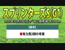 【スプリンターズステークス2021予想】馬券内が濃厚な「有力馬3頭」を徹底分析した競馬予想!!