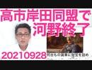 第38位:河野太郎自民総裁は絶望的、高市・岸田同盟成立で/肺癌手術決定、医師との爆笑やりとり 20210928