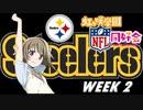 【みんなで楽しむNFL】虹ヶ咲学園NFL同好会・WEEK2