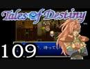 【実況】がっつり テイルズ オブ デスティニーpart109