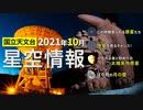 2021年10月の星空情報・天文現象(この時期見られる惑星たち/水星を見るチャンス/ペガスス座と初めての太陽系外惑星/10月の月の暦)