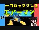 #06 一口ロックマン2【VOICEROID実況】