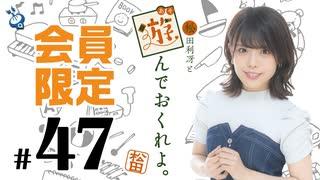 松田利冴と遊んでおくれよ。 会員限定(#47)