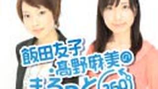 【会員向け高画質】『飯田友子・髙野麻美のまるっと360度』第59回おまけ