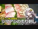 釣れなくても料理!シマアジの炙り刺し!【VOICEROIDキッチン】