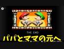 【ヨッシーアイランド】決戦!ベビークッパ!【実況】#12 END