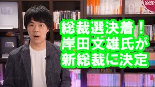 まさかの1回目投票1位!岸田文雄自民党