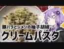 ゆかり3分クッキング 複雑な味わいの柚子胡椒クリームパスタ【VOICEROIDクッキング】