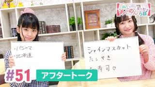 【高画質】大西亜玖璃・高尾奏音のあぐのんる~むらぼ♪第51回アフタートーク