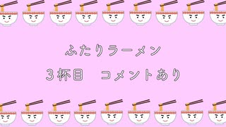 高塚さん、堀江さん『ふたりラーメン』3杯目【カップヌードル】替え玉 コメント有
