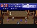 【初見実況】ドラクエ好きによるFF6初プレイ【FF6】#21