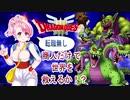 【DQ3】ドラクエ3:ルティナちゃんの商人縛りEX -前編-【オリキャラ実況プレイ】