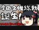 自民党総裁選は岸田文雄氏が勝利を掴む。立民は早速妨害する模様。