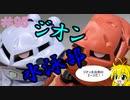 ジオン水泳部のエースだ。Gジェネレーションシリーズ ズゴックレビュー 【マキゆかずっこけおもちゃ箱】第95回