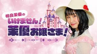 相良茉優の『いけません!茉優お嬢さま!』_第16回放送(2021/9/29)