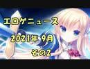 新作エロゲニュース【2021年9月 その2】