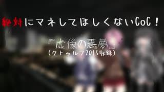 【クトゥルフ神話trpg】虚像の悪夢 part.1