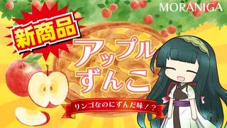 【新発売】アップルずんこ【VOICEROID劇場