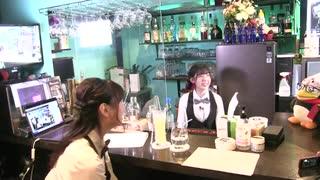 バイト6日目 田澤茉純・森下来奈のBARではじめる「っぽい」体験 前半