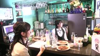 バイト6日目 田澤茉純・森下来奈のBARではじめる「っぽい」体験 後半