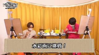 『中島ヨシキのザックリエイト』第114回おまけ|出演:中島ヨシキ・汐谷文康