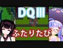 【ドラゴンクエストⅢ】【FC】ウナきりとまったり二人旅 Part11【ウナきり実況】
