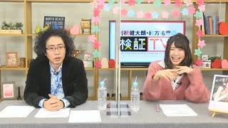 利根健太朗・緒方佑奈の検証TV! 第27回放送(2021.02.25)