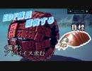 【Besiege】初プレイのEDF隊員、開発する【ギリオ編2】